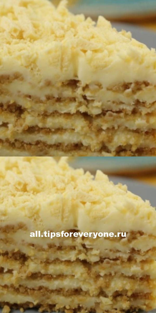 Потрясающий пломбирный торт без выпечки и печенья.