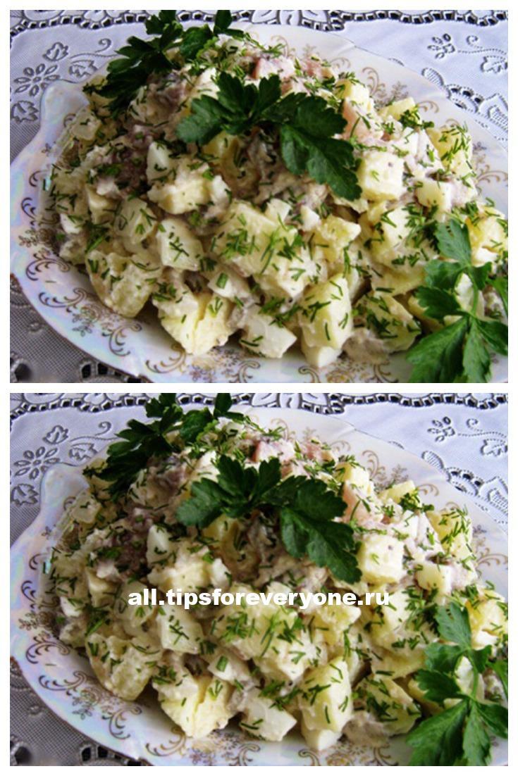 Салат с сельдью «По-скандинавски»