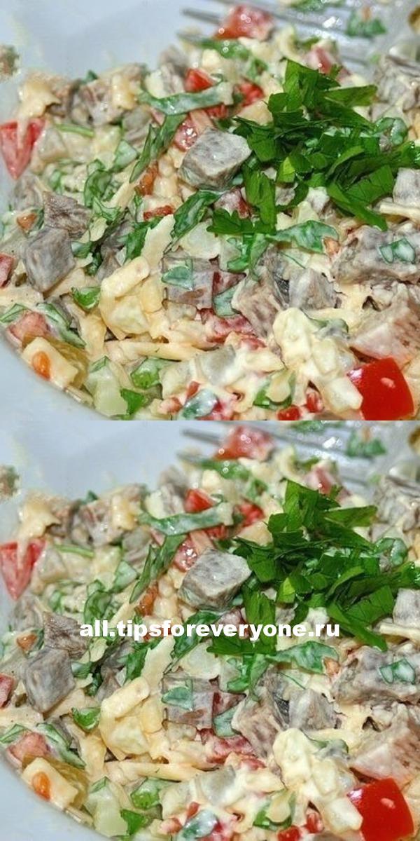 Новейший салат «Самый вкусный» обошел все другие. Салат бомба.