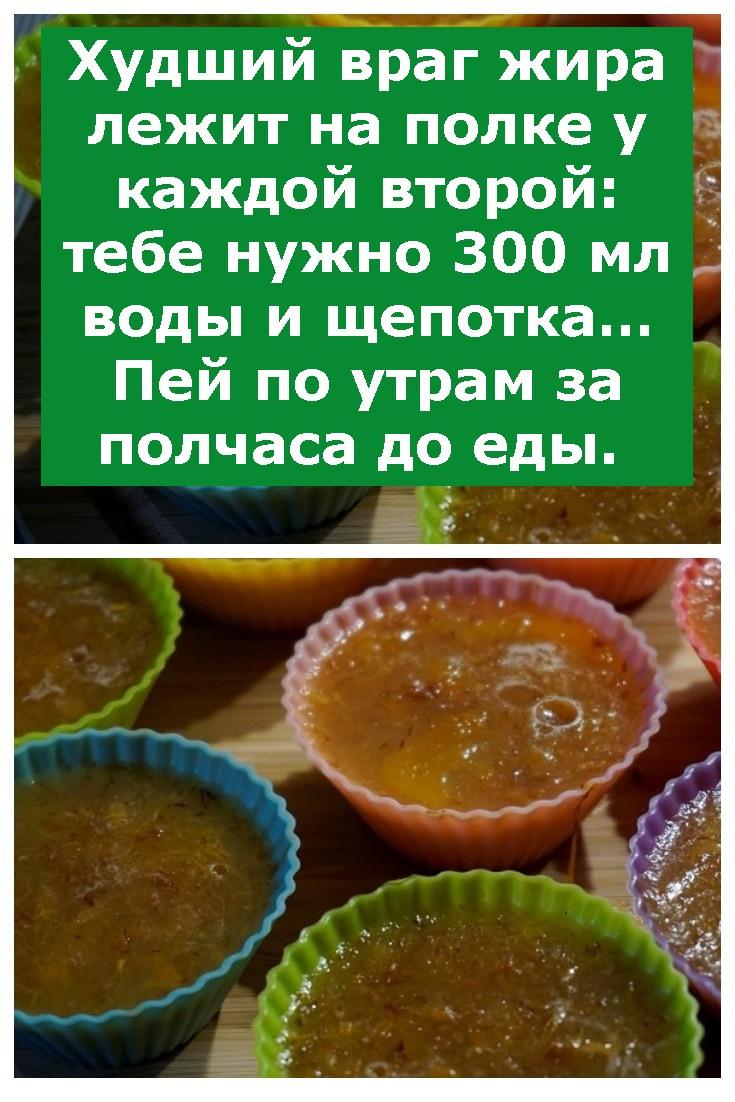 Худший враг жира лежит на полке у каждой второй: тебе нужно 300 мл воды и щепотка… Пей по утрам за полчаса до еды.
